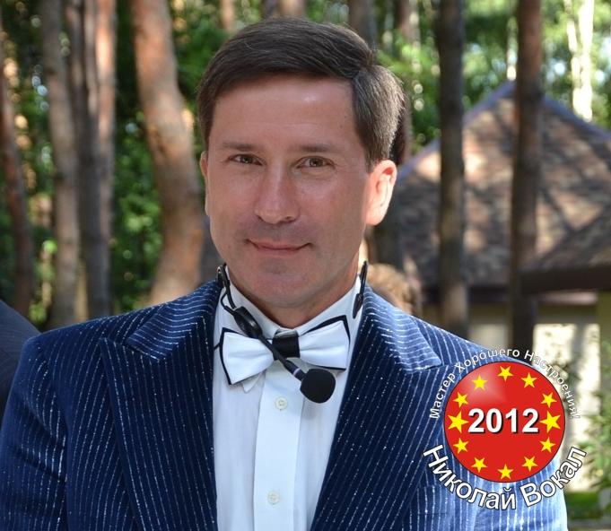 Тамада Киев Николай Вокал ведущий на свадьбу, юбилей, день рождения, корпоратив