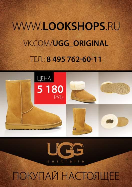 Ugg Australia Original