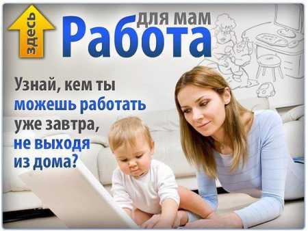 для мамочек в декрете