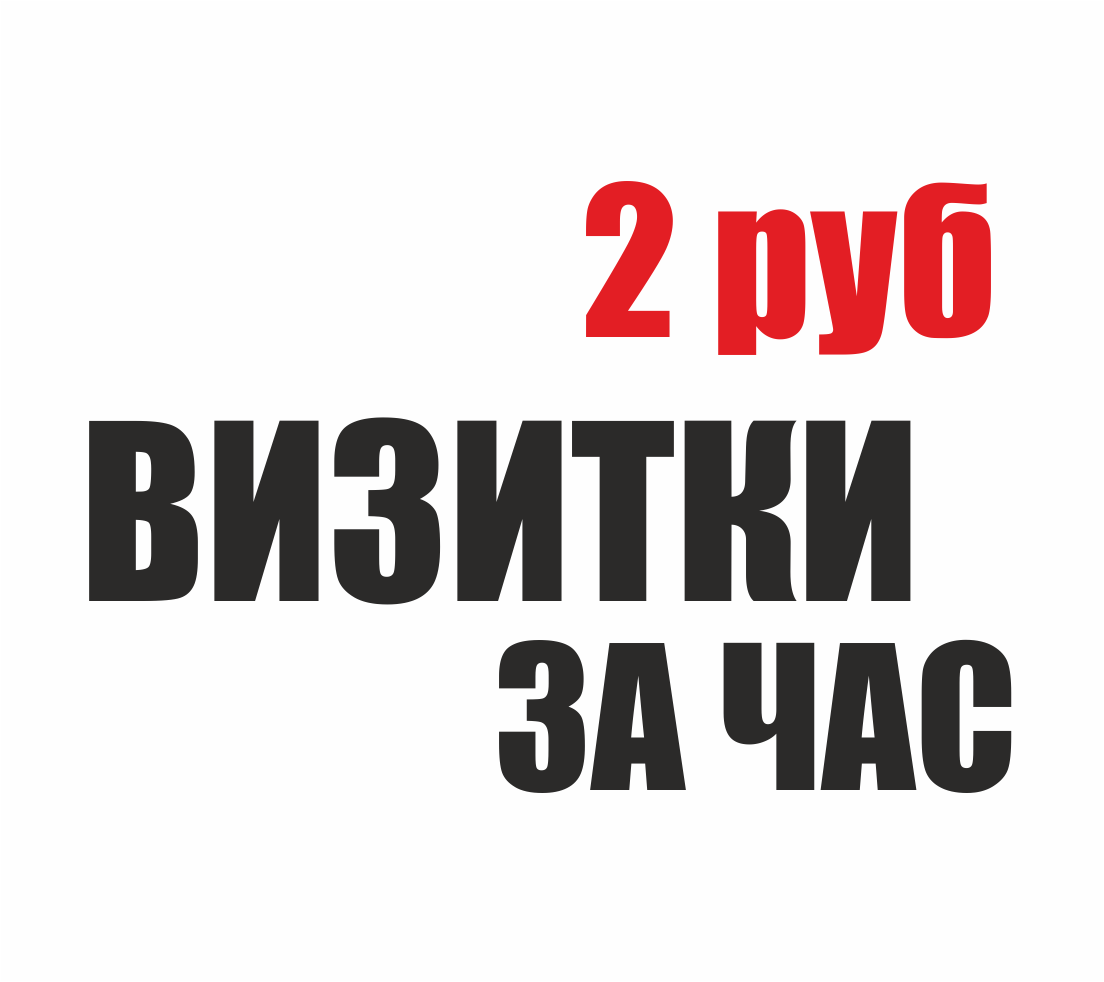 Визитки за час по 2 рубля. Афиши, флаеры вся полиграфия за час. Дизайн
