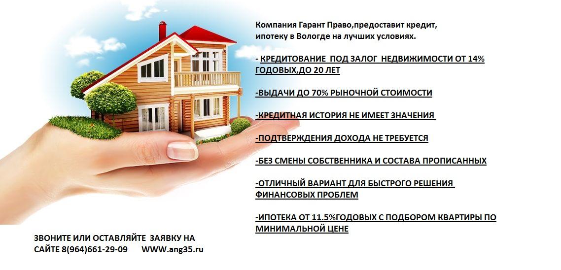займы под залог квартиры петрозаводск лактации как