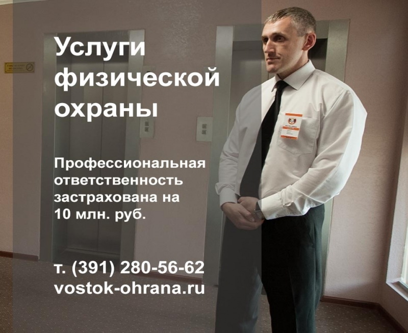 Группа компании ВОСТОК-ОХРАНА Услуги физ.охраны на территории Сибири