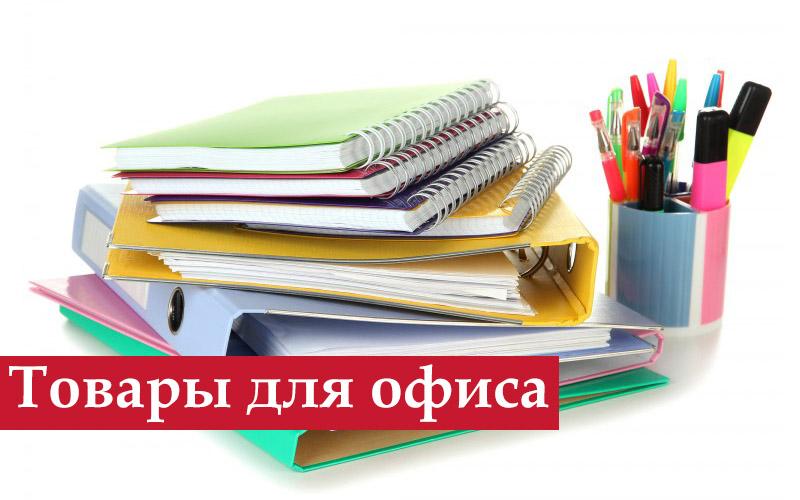 Канцелярские товары дешево радуга-цен.рф