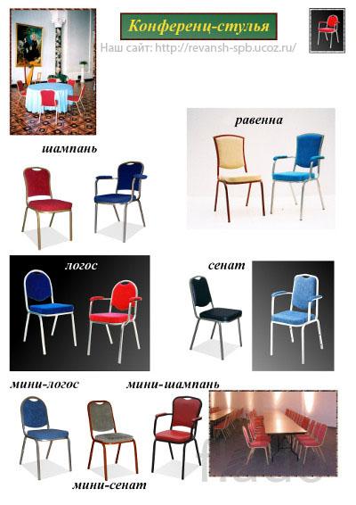 Офисные конференц-стулья от производителя в СПб.
