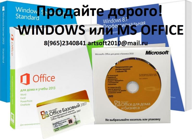 Выкуплю программы Microsoft Windows, Office, Server