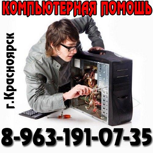 Компьютерная помощь в Красноярске.