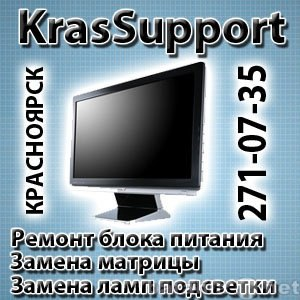 Компьютерный сервис KrasSupport.
