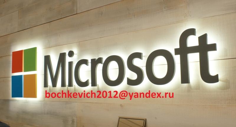 Куплю  ПО Microsoft
