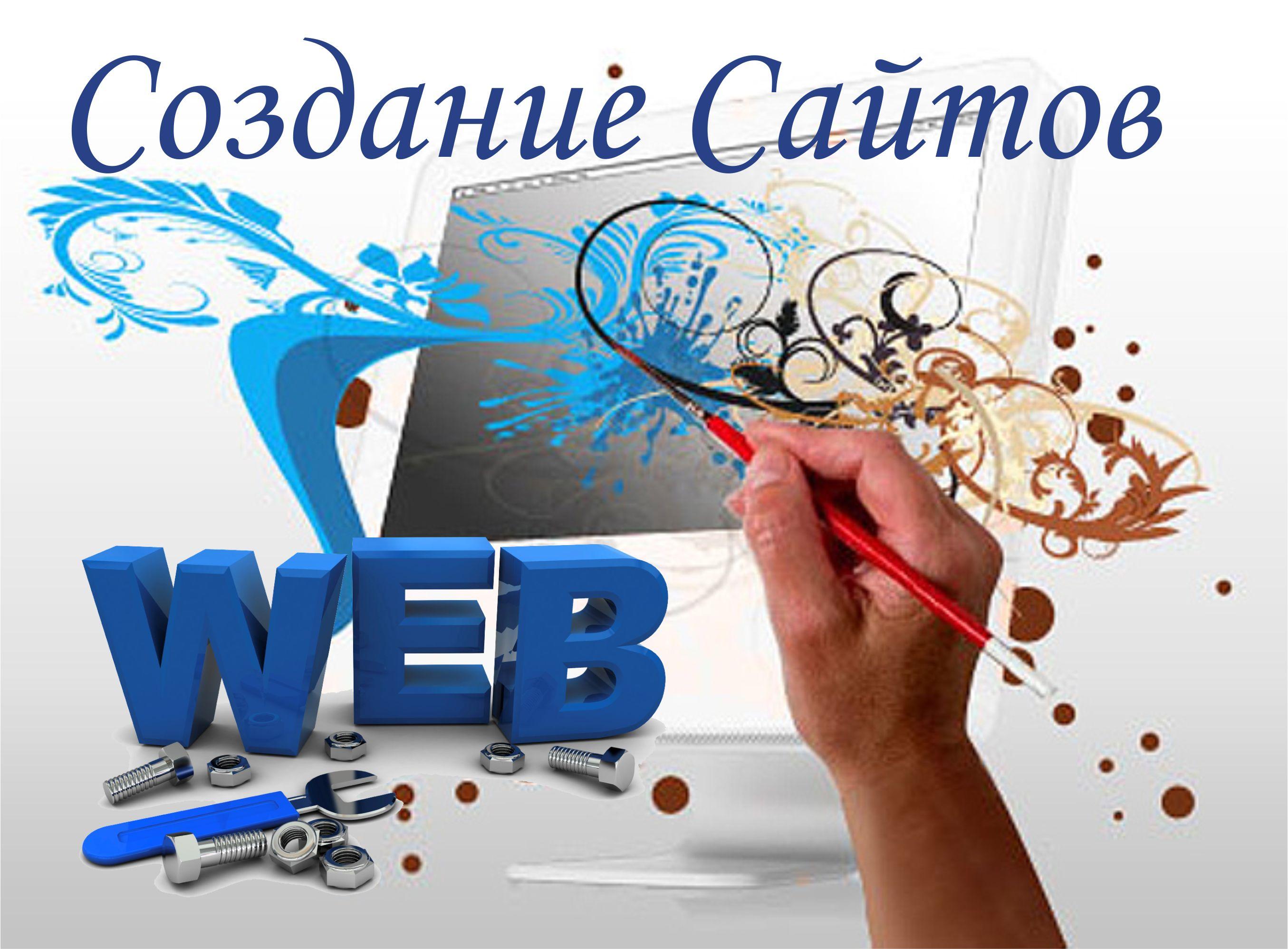 Создаем продающие сайты