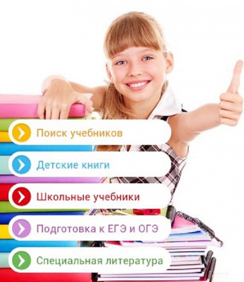 Интернет-магазин учебников, книг и канцтоваров