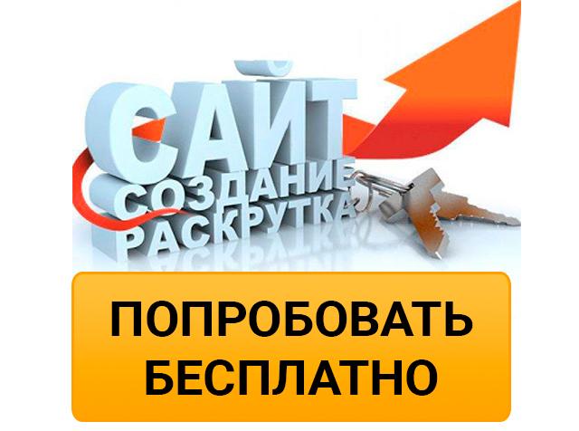 Сайт  продвижение бесплатно