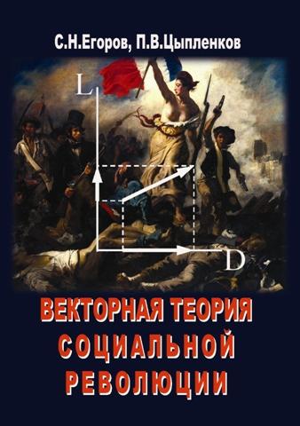Книга о революции для политиков и ученых