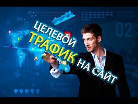 Интернет продвижение сайтов. Яндекс директ
