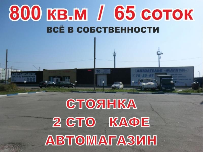 Стоянка, кафе, авто-магазин, 2 сто земля 65 соток
