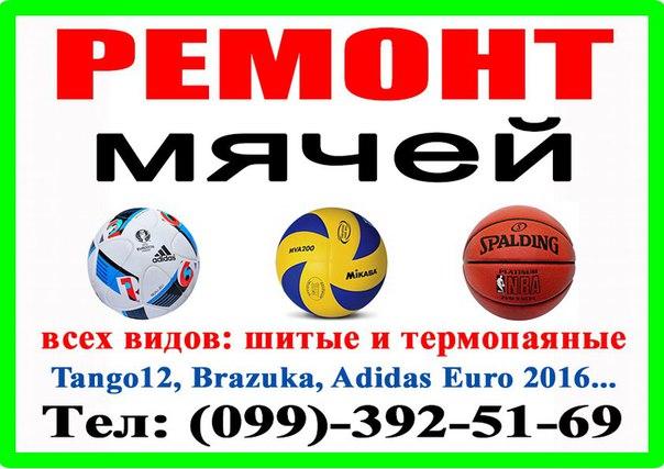 Ремонт мячей всех видов, ремонт футбольных, волейбольных мячей