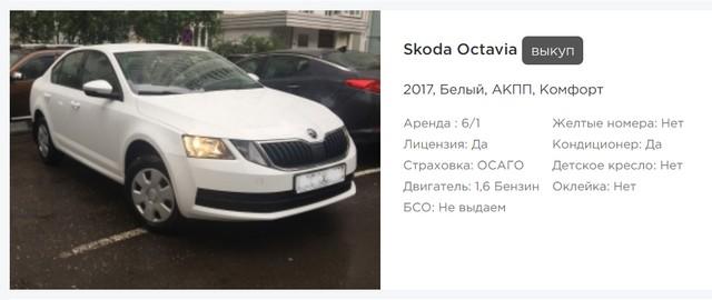 Аренда автомобиля для такси Skoda Octavia