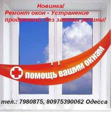 Обслуживание и ремонт металлопластиковых окон. Одесса