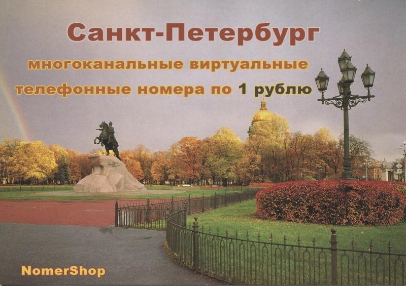 Многоканальный виртуальный телефонный номер Санкт-Петербурга за 1 рубль
