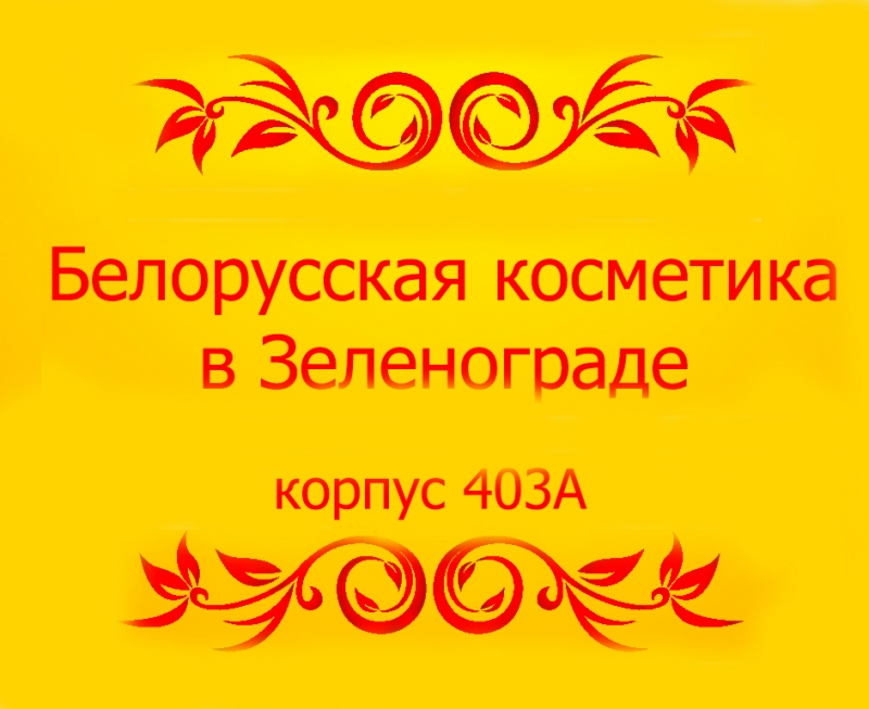 Белорусская косметика в Зеленограде