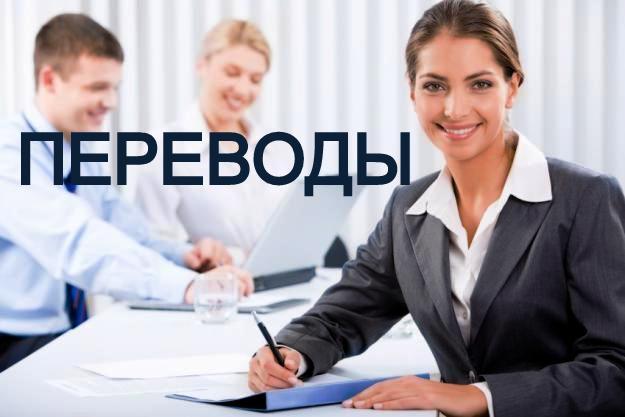 Центр Переводов метро Измайловская