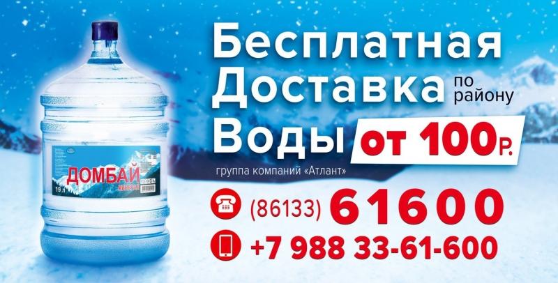 Негазированная слабоминерализованная столовая вода ДОМБАЙ МИНЕРАЛ.