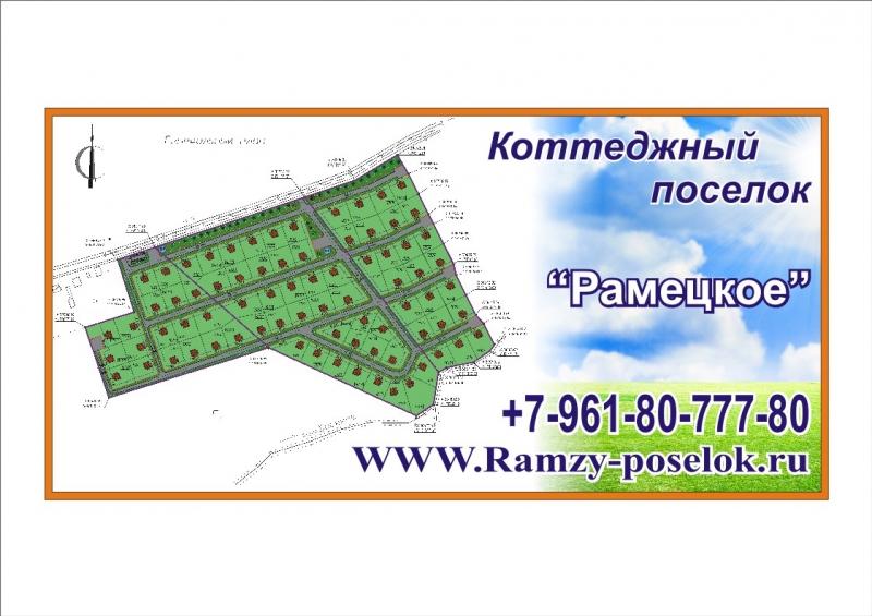 Продажа участка 10 сот. в КП Рамецкое, Тосненский район жд ст. Любан
