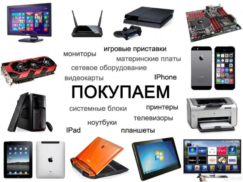 Куплю компьютеры, комплектующие для компьютеров, бытовую технику