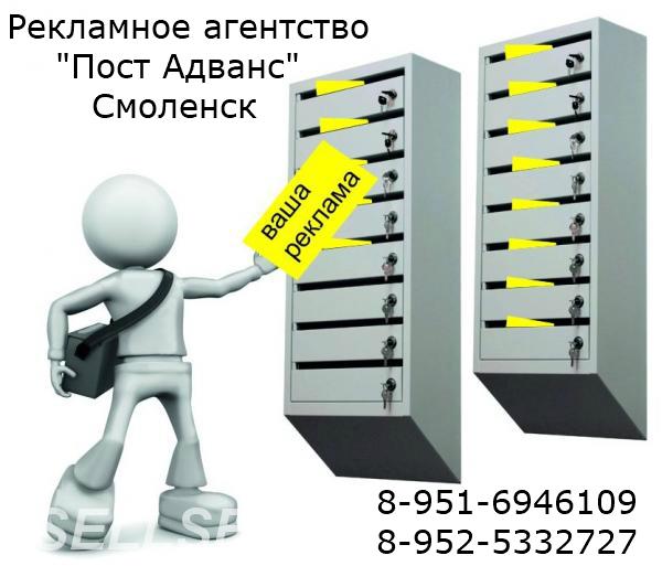 Рассылка листовок, по ящикам, распространение, Смоленск