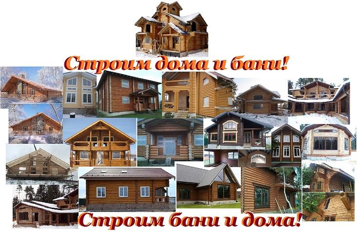 Строительство загородных домов, коттеджей и садовых построек
