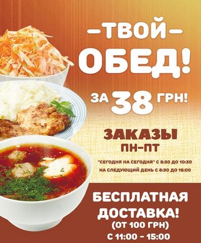 Доставка комплексных обедов г.Кривой Рог всего за 38 грн