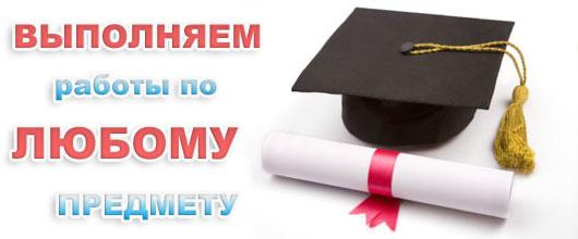 Помощь студентам. Дипломные, курсовые, рефераты в Воронеже