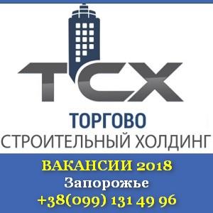 Свежие вакансии 2018 в Запорожье. Требуются сотрудники