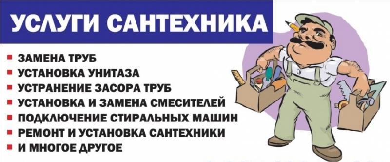 Cантехник, Услуги сантехника