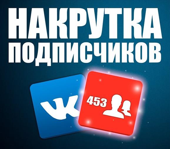 Раскрутка групп и аккаунтов Вконтакте, Youtube, Инстаграм и др.