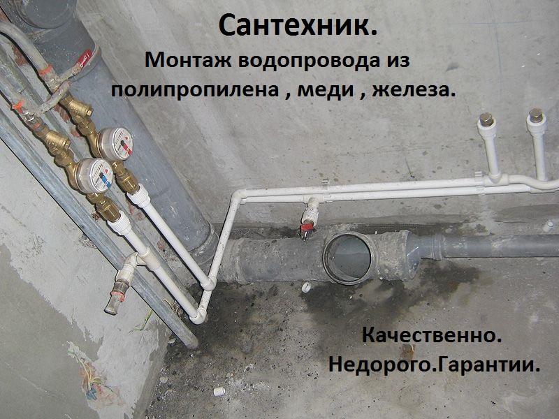 Водопровод,Сантехник.
