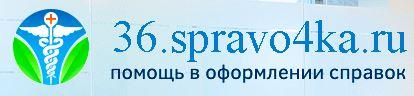 Медсправки в Воронеже на 36.spravo4ka