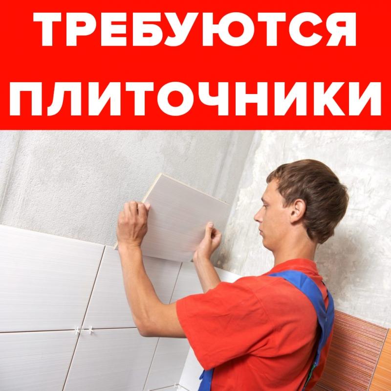 Требуются плиточники для укладки плитки