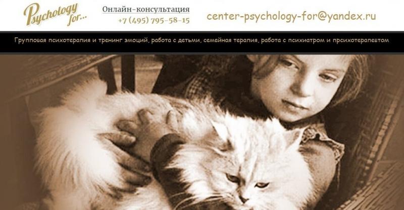 Психологический центр Psychology for