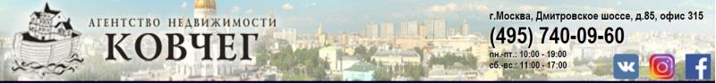 Агентство недвижимости Ковчег в Москве