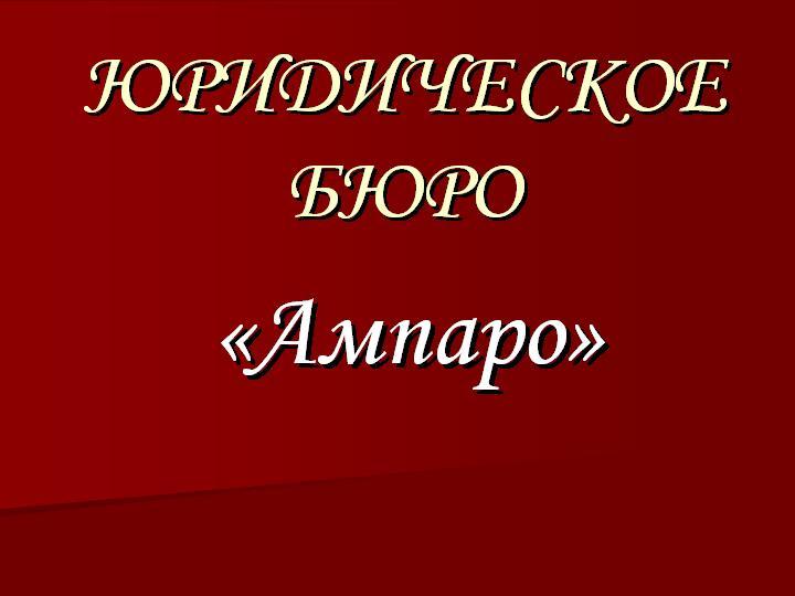 Юридические услуги по защите прав потребителей в Ростове-на-Дону