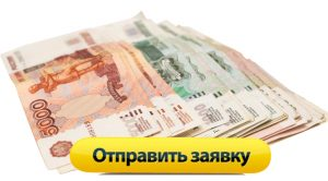 Быстрое оформление и выдача кредита с любой кредитной нагрузкой.