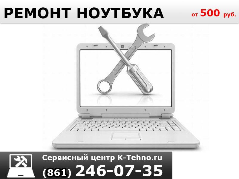 Диагностика ноутбука в сервисе K-Tehno в Краснодаре.