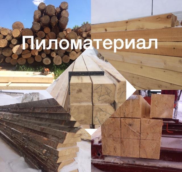 Обрезной пиломатериал из сосны - доска брус дрова
