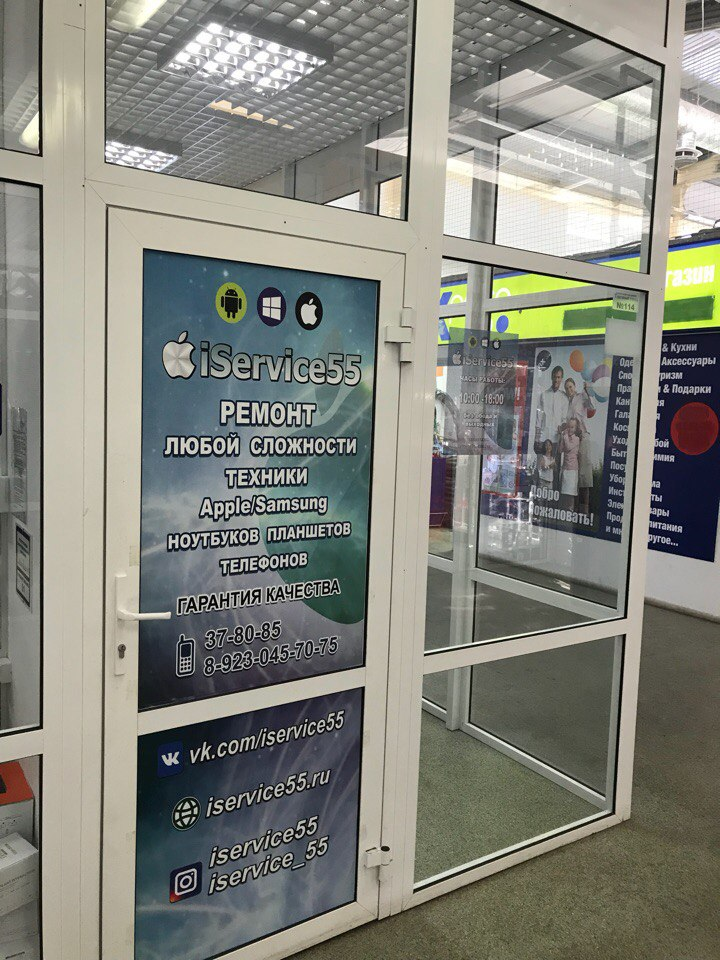 Ремонт iPhone, iPad, Apple ОМСК