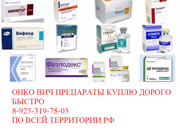 Лекарственные препараты куплю дорого повсеместно онкология и другие