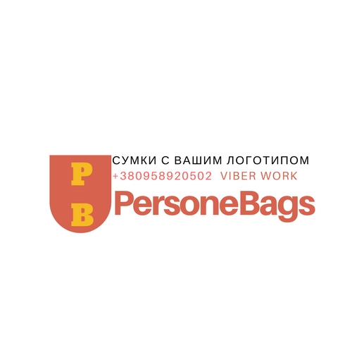 Сумки промо под заказ. Производство ТМ Persone Bags