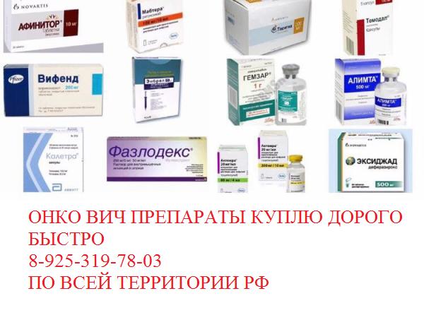 Куплю различные онко медикаменты