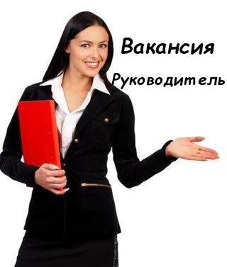 Требуется администратор-руководитель