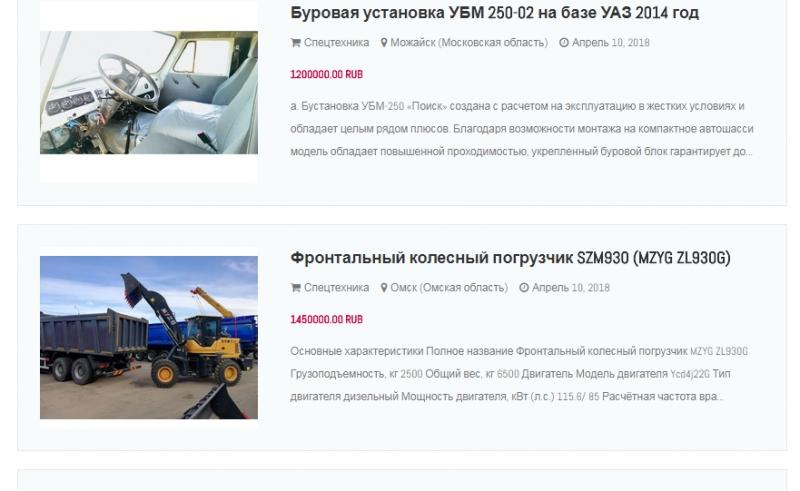 Дать бесплатное объявление на доску. Бесплатные объявления России.