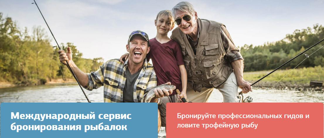 Международный сервис бронирования рыболовных туров Fish.Travel